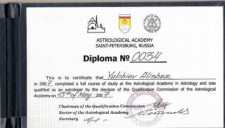 Астрологический диплом выданный Санкт-Петербургской Астрологической Академией