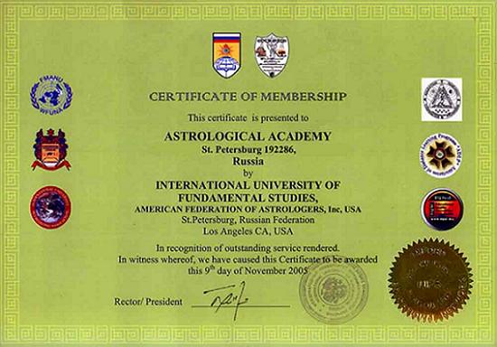 Сертификат Санкт-Петербургской астрологической академии